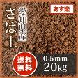 さば土(まさ土):愛知県産 真砂土 20kg 【送料無料】【あす楽】