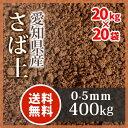 さば土(まさ土):愛知県産400kg(20kg×20袋)【送料無料】