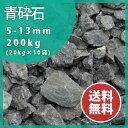 砕石:青砕石5-13mm【6号砕石】200kg(20kg×10袋)【送料無料】