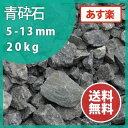砕石:青砕石5-13mm【6号砕石】20kg【送料無料】【あす楽】