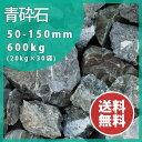 砕石:青砕石割栗石 ロックガーデン50−150mm(20kg×30袋)600kg【送料無料】【あす楽】