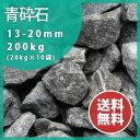 砕石:青砕石13−20mm【5号砕石】200kg(20kg×10袋)【送料無料】