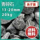 砕石:青砕石13−20mm【5号砕石】20kg【送料無料】【あす楽】