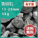 駐車場 砕石:青砕石13-20mm【5号砕石】 5kg【送料無料】【あす楽】