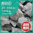 砕石:青砕石20−30mm【4号砕石】100kg(20kg×5袋)【送料無料】