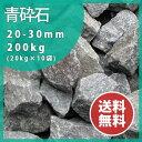 砕石:青砕石20−30mm【4号砕石】200kg(20kg×10袋)【送料無料】