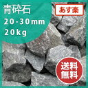 砕石:青砕石20-30mm【4号砕石】20kg【送料無料】【あす楽】