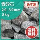 砕石:青砕石20−30mm【4号砕石】5kg【送料無料】【あす楽】