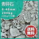 砕石:青砕石0-40mm200kg(20kg×10袋)【送料無料】