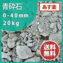 砕石:青砕石0-40mm20kg【送料無料】【あす楽】