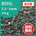 砕石:青砕石2.5−5mm【7号砕石】5kg【送料無料】【あす楽】