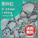 砕石:青砕石0-30mm【粒調砕石】(20kg×5袋)100kg【送料無料】【あす楽】