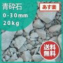 砕石:青砕石: 0-30mm 【粒調砕石】(20kg【送料無料】【あす楽】