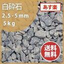 砕石:白砕石2.5−5mm【7号砕石】5kg【送料無料】【あす楽】