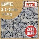砕石:白砕石2.5−5mm【7号砕石】10kg【送料無料】【あす楽】