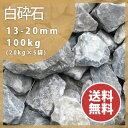 砕石:白砕石13−20mm【5号砕石】100kg(20kg×5袋)【送料無料】
