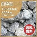 砕石:白砕石13−20mm【5号砕石】200kg(20kg×10袋)【送料無料】