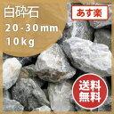 砕石:白砕石20−30mm【4号砕石】10kg【送料無料】【あす楽】