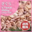 砂利:さくら400kg(20kg×20袋)玉砂利 ピンク砂利 庭 敷き砂利 庭石 ガーデニング 【送料無料】