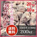 砂利:桜みかげ5分(14-21mm)200kg(20kg×10袋)ピンク 化粧砂利 庭【送料無料】