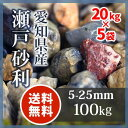 砂利:瀬戸砂利5-25mm100kg(20kg×5袋)【送料無料】