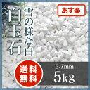 玉砂利:白玉石 5-7mm 5kg玉砂利 庭 敷き ガーデニング 白砂利 【送料無料】【あす楽】