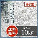 白玉石 5-7mm 10kg【送料無料】【あす楽】