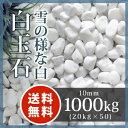 白玉石 10mm 1000kg(20kg×50袋)【送料無料】