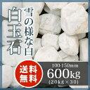 ロックガーデン 白玉石 100-150mm600kg(20kg×30袋)【送料無料】