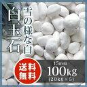 白玉石 15mm 100kg(20kg×5袋)【送料無料】