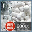 玉砂利:白玉石 15mm 600kg(20kg×30袋)【送料無料】