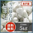 玉砂利:白玉石 25mm 5kg【送料無料】【あす楽】