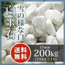 白玉石 25mm 200kg(20kg×10袋)【送料無料】
