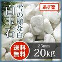 玉砂利:白玉石 25mm 20kg玉砂利 庭 白 砂利 【送料無料】【あす楽】