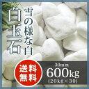 玉砂利:白玉石 30mm600kg(20kg×30袋)【送料無料】