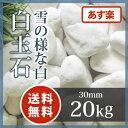 玉砂利:白玉石 30mm 20kg玉砂利 庭 敷き ガーデニ...