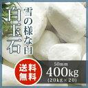 白玉石 50mm400kg(20kg×20袋)【送料無料】