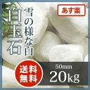 玉砂利:白玉石 50mm 20kg【送料無料】【あす楽】