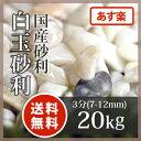 枯山水 砂利:白玉砂利 3分(7-12mm)20kg【送料無料】【あす楽】