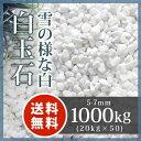 白玉石 5-7mm 1000kg(20kg×50袋)玉砂利 庭 敷き ガーデニング 白砂利 【送料無料】