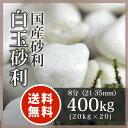 玉砂利:白玉砂利 8分(21-35mm)400kg(20kg×20袋)【送料無料】【国産】