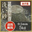 天竜川流域産洗い砂 5kg【送料無料】【あす楽】