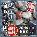 砂利:天竜川流域産砂利 20-40mm1000kg(20kg×50袋)【送料無料】