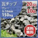 瓦砂利:瓦チップ グレー(5-10mm)150kg(15kg×10袋)庭 敷き砂利 防犯砂利 ガーデニング 【送料無料】