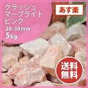 大理石の砂利クラッシュマーブライト ピンク20-30mm 5kg庭石 ガーデニング 【送料無料】