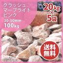 大理石の砂利クラッシュマーブライト ピンク30-50mm 100kg(20kg×5)庭石 ガーデニング 【送料無料】