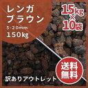 砂利:レンガブラウン(5-20mm)150kg(15kg×10袋)庭 敷き砂利 防犯砂利 ガーデニング 【送料無料】