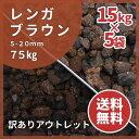 砂利:レンガブラウン(5−20mm)75kg(15kg×5袋)【送料無料】