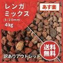 砂利:レンガミックス(5-20mm)4kg【送料無料】【あす楽】