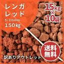 砂利:レンガレッド(5−20mm)150kg(15kg×10袋)庭 敷き砂利 防犯砂利 ガーデニング 【送料無料】